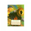 LIBRO AROMATERAPIA NATURALMENT INTERSA